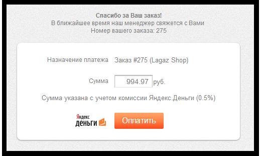 Оплата Яндекс.Деньгами в интернет-магазине Lagaz Shop. Шаг 1