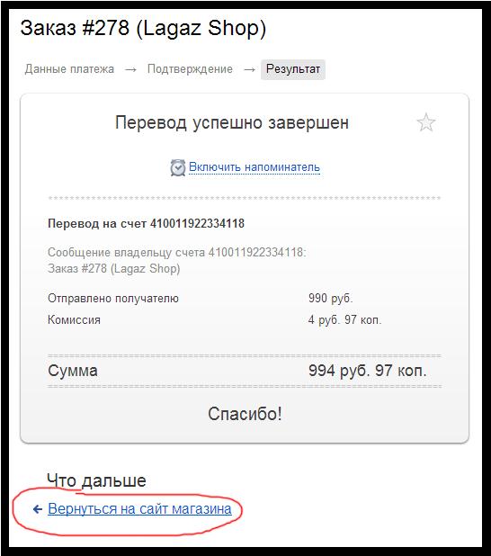 Оплата Яндекс.Деньгами в интернет-магазине Lagaz Shop. Шаг 4