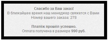 Оплата Яндекс.Деньгами в интернет-магазине Lagaz Shop. Шаг 5